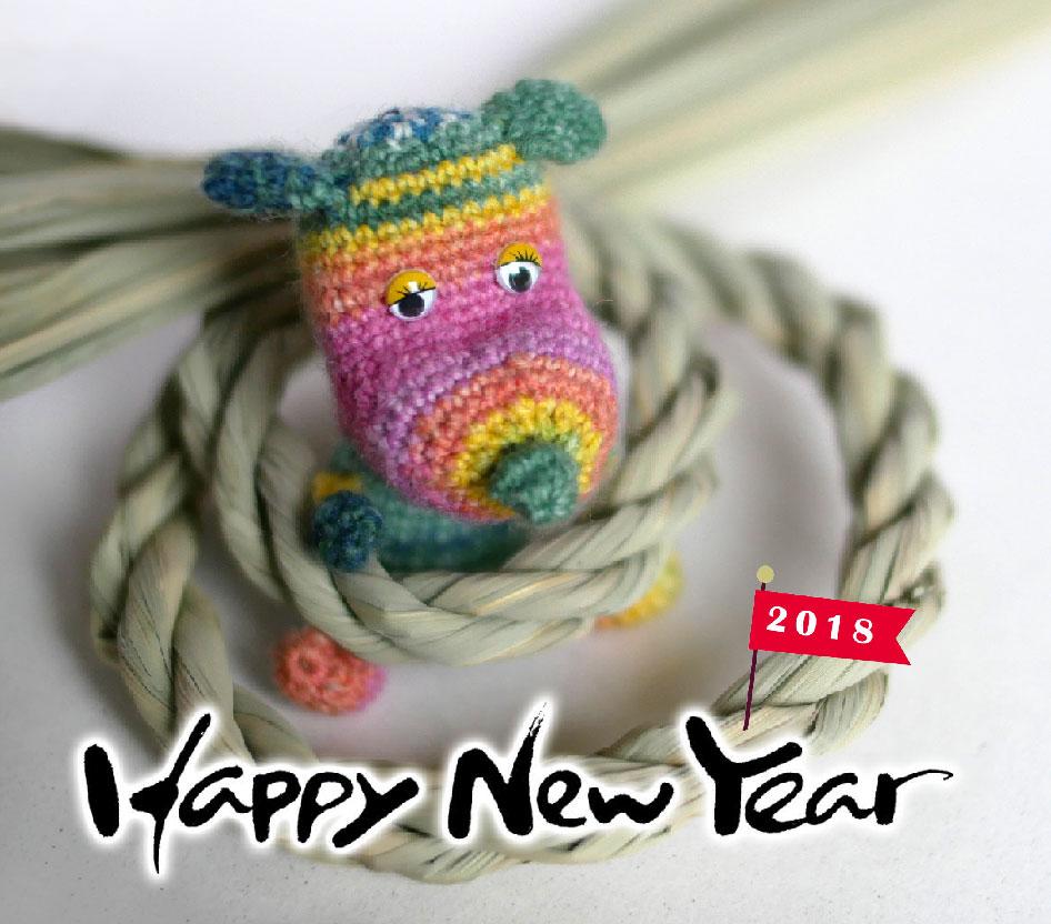 謹賀新年2018<br>戌のあみぐるみでブログ始め
