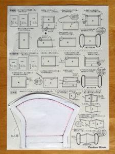 マスク型紙 パンドラハウス2