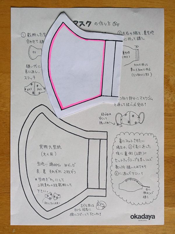 マスク の 型紙 の 作り方