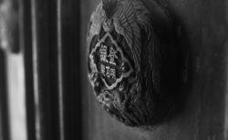 市島邸の金庫の扉